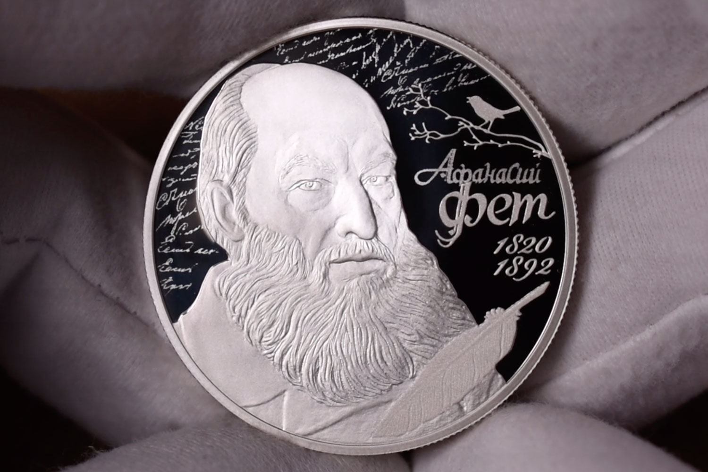 2 рубля 2020 - Афанасий Фет (реверс)