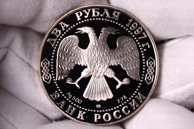 2 рубля 1997 - Саврасов (аверс)