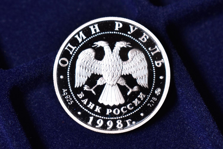 1 рубль 1998 - Теннис (аверс)