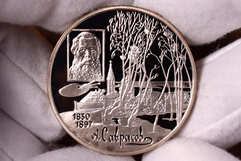 2 рубля 1997 - Саврасов