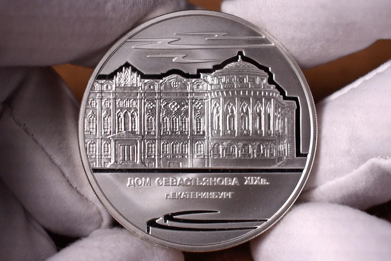 3 рубля 2008 - Дом Севастьянова в Екатеринбурге (реверс)