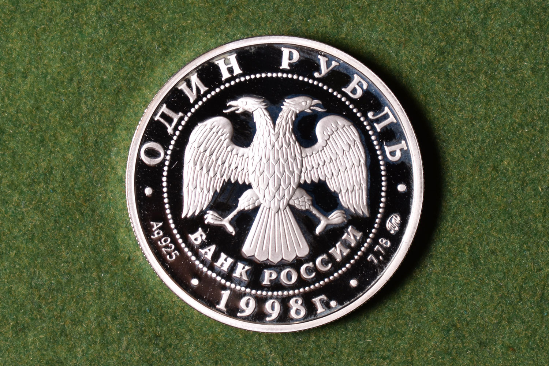 1 рубль 1998 (Всемирные юношеские игры)