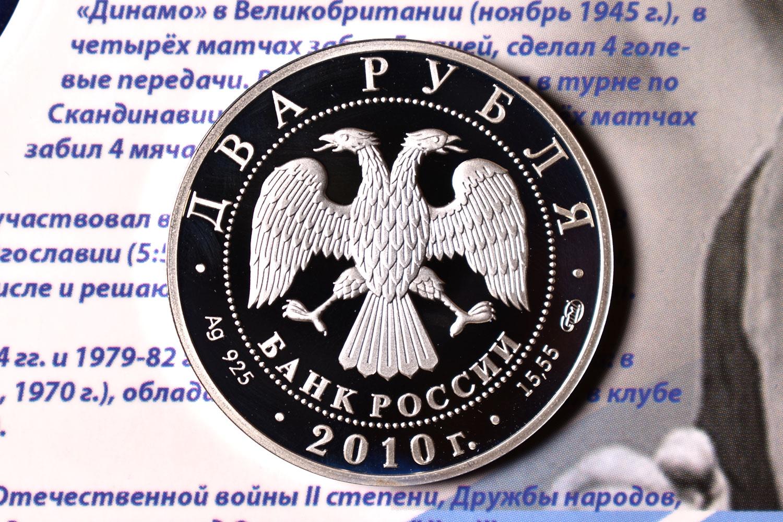 2 рубля 2010 - Бесков (аверс)
