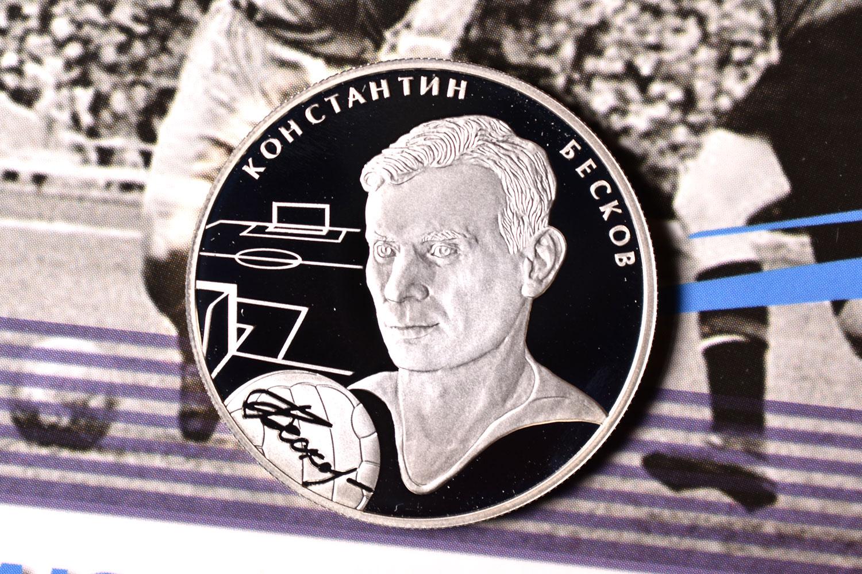 2 рубля 2010 - Константин Бесков (Россия)