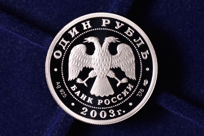 1 рубль 2003 - Кораблик Адмиралтейства (аверс)