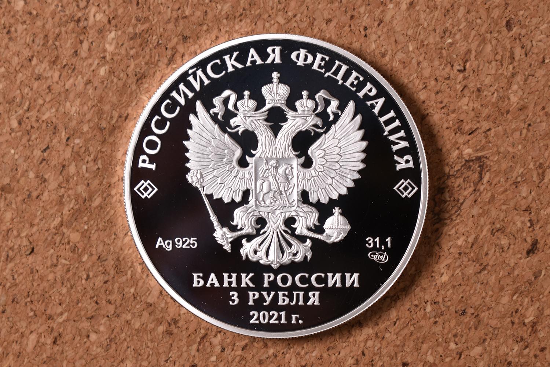 3 рубля 2021 - Александр Невский (аверс)