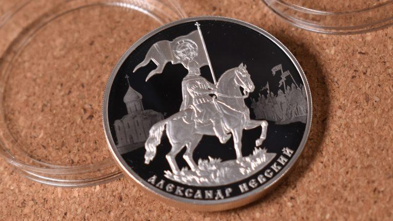 3 рубля 2021 - Александр Невский (Россия)