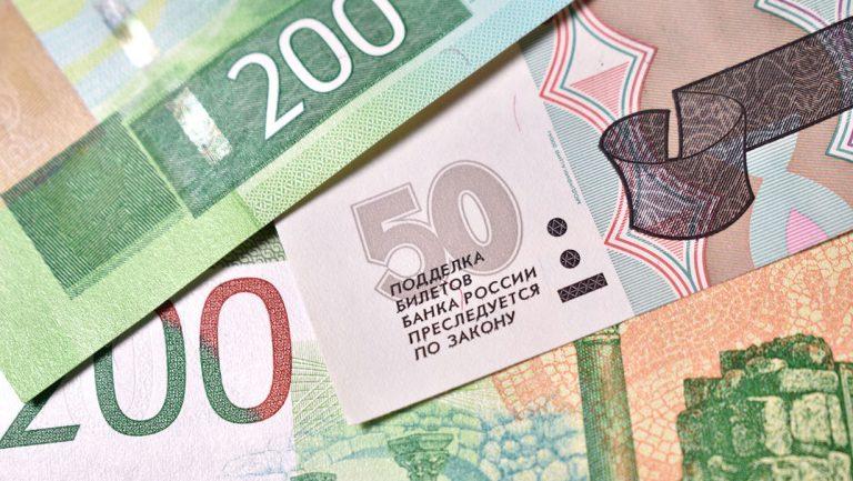Банкнота РФ (50 рублей)