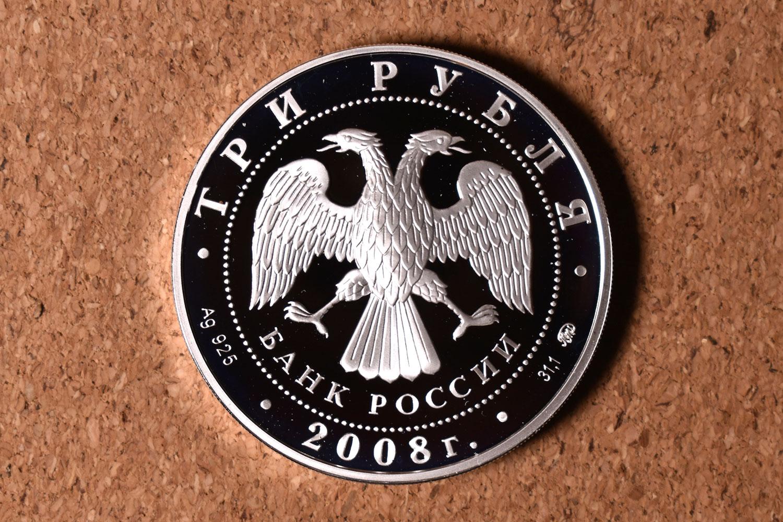3 рубля 2008 - Год Крысы