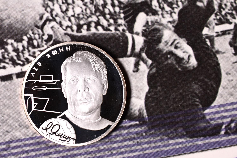 2 рубля 2010 - Лев Яшин (Выдающиеся спортсмены)
