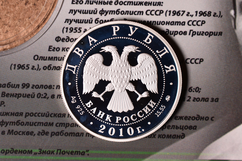 2 рубля 2010 - Эдуард Стрельцов (аверс)