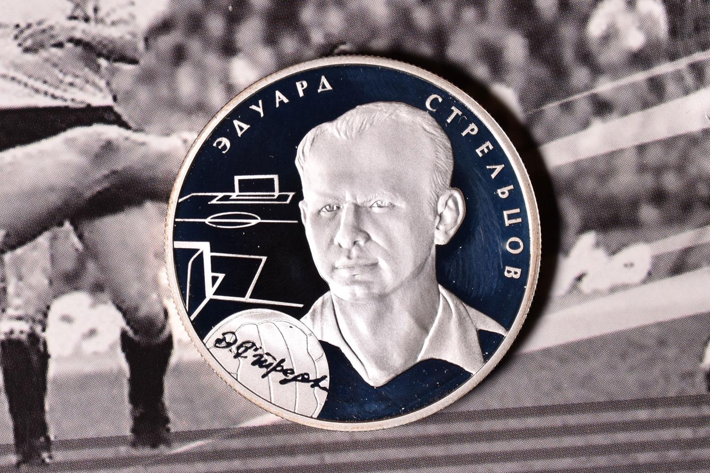 2 рубля 2010 - Эдуард Стрельцов (Выдающиеся спортсмены)