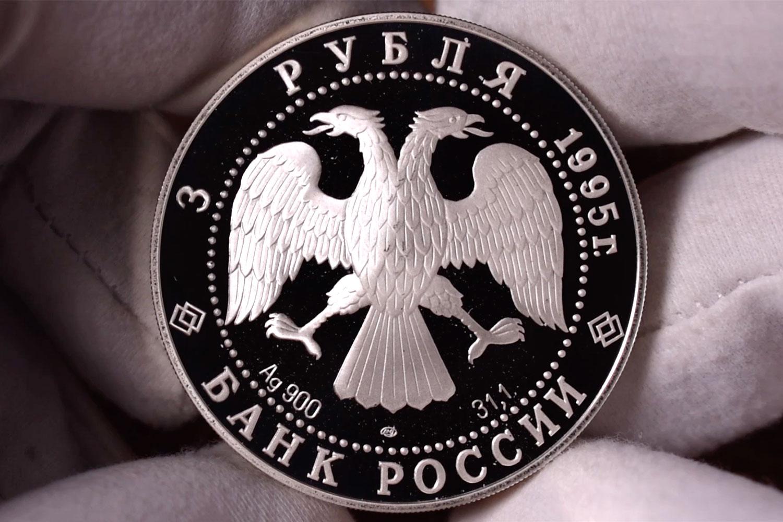 3 рубля 1995 (аверс)