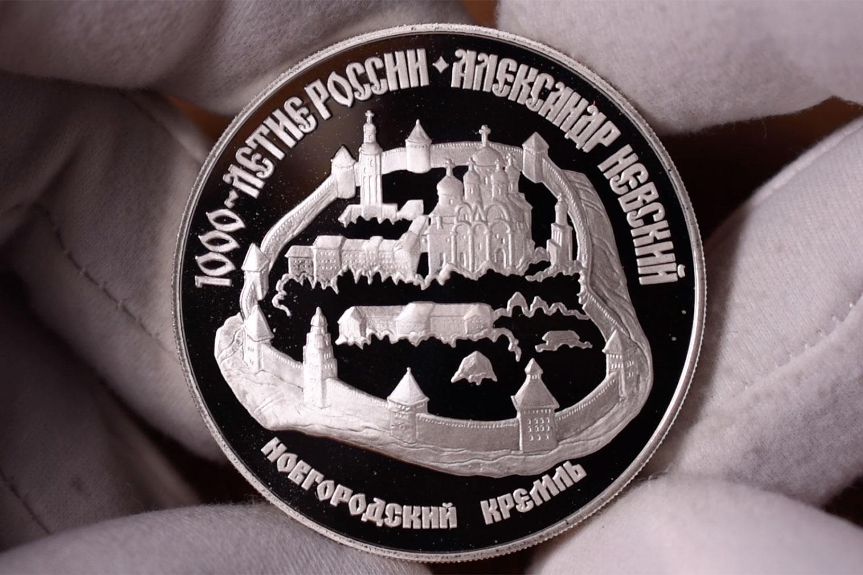 3 рубля 1995 - Новгородский кремль (Невский)