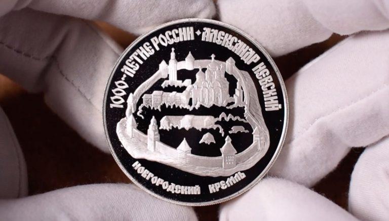 3 рубля 1995 - Новгородский кремль