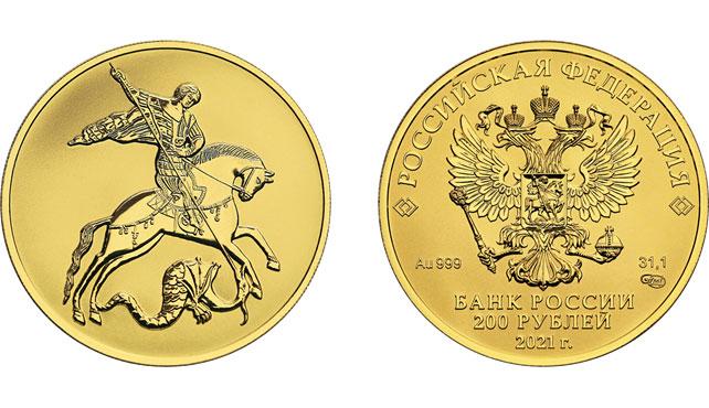 200 рублей 2021 - Георгий Победоносец