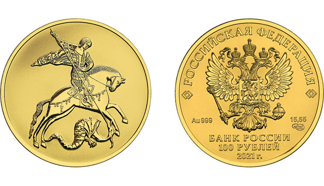 100 рублей 2021 - Георгий Победоносец