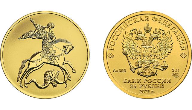 25 рублей 2021 - Георгий Победоносец