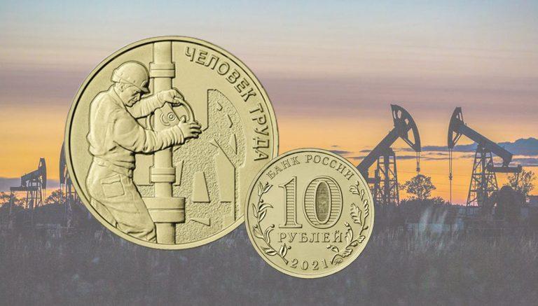 10 рублей 2021 — Работник нефтегазовой отрасли. Человек труда