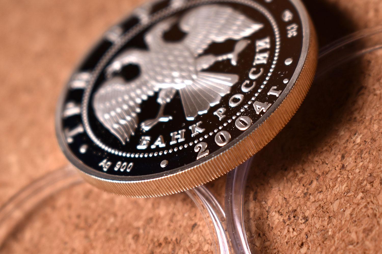 3 рубля 2004 - гурт монеты