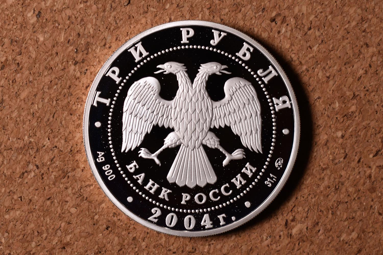 3 рубля 2004 - Россия