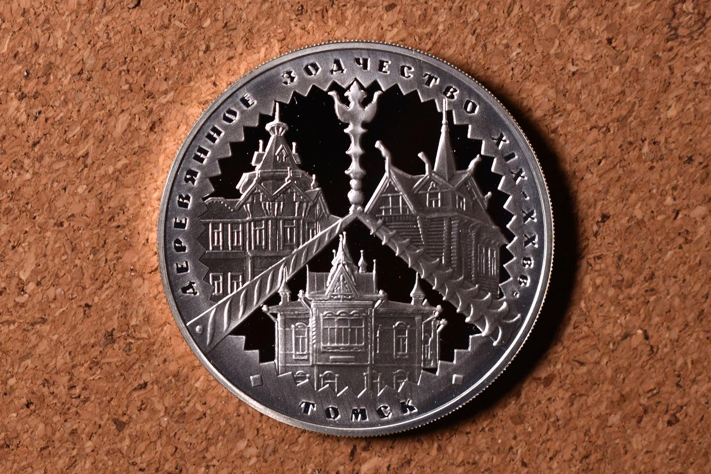 3 рубля 2004 - Деревянное зодчество, Томск