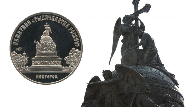 5 рублей 1988 - Тысячелетие России
