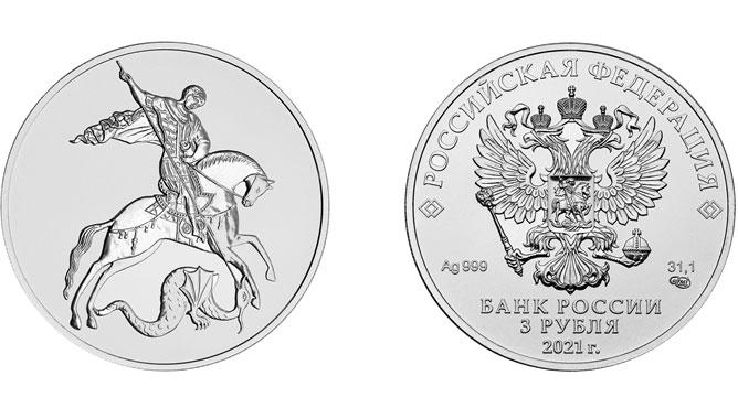 3 рубля 2021 - Георгий Победоносец