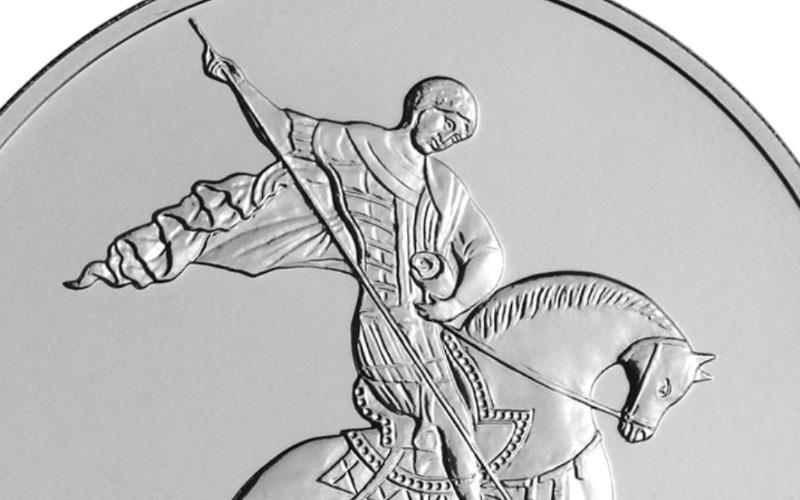 Георгий Победоносец (монета)