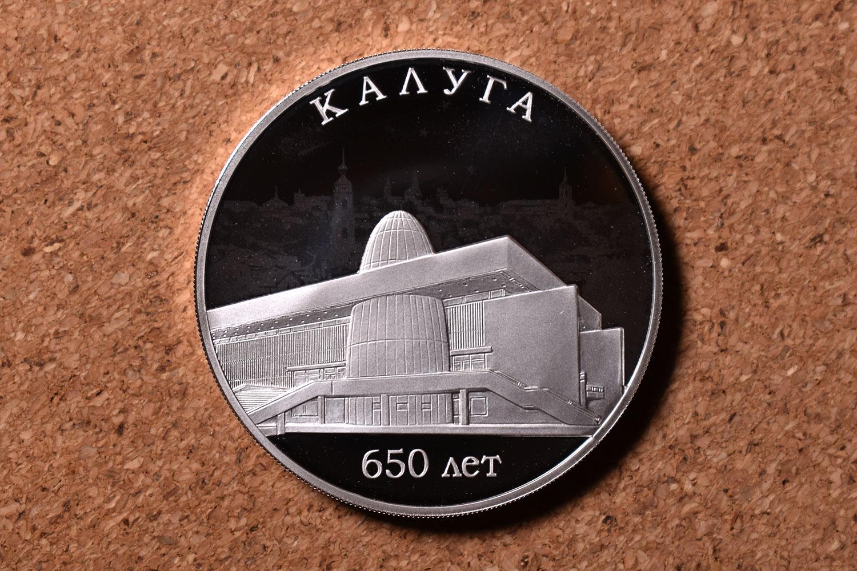 3 рубля 2021 - Калуга (реверс монеты)