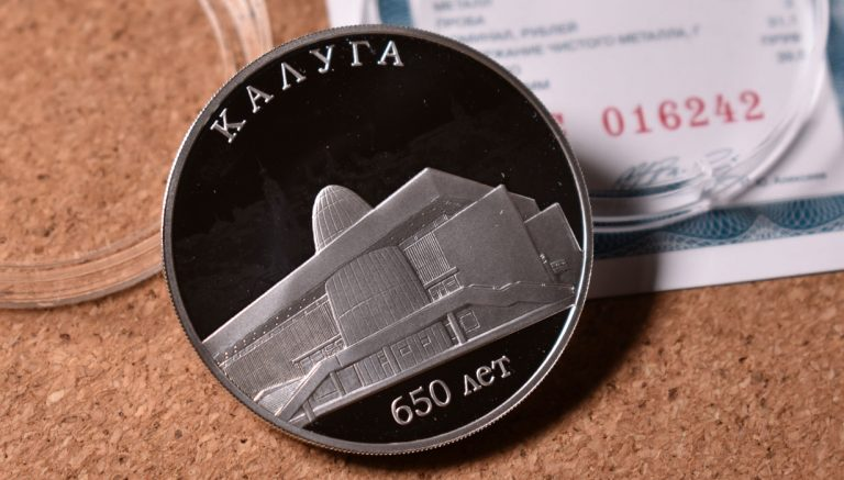 3 рубля 2021 - Калуга