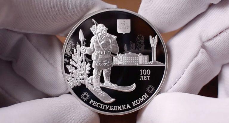 3 рубля 2021 - 100 лет Коми (Россия)