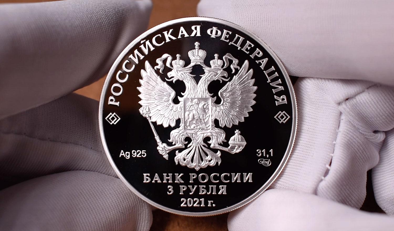 3 рубля 2021 - Кузбасс (аверс монеты)